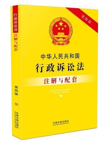 中华人民共和国行政诉讼法注解与配套(第四版)