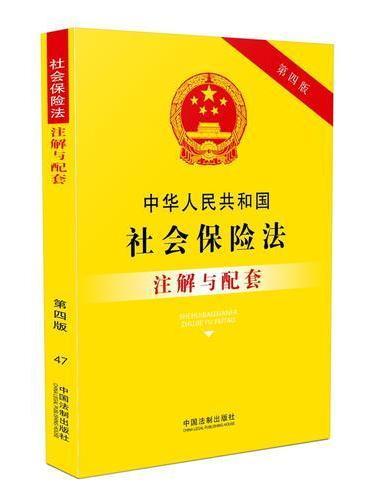 中华人民共和国社会保险法注解与配套(第四版)