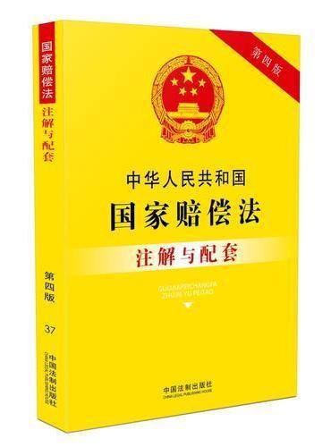 中华人民共和国国家赔偿法注解与配套(第四版)