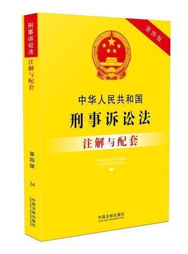 中华人民共和国刑事诉讼法注解与配套(第四版)