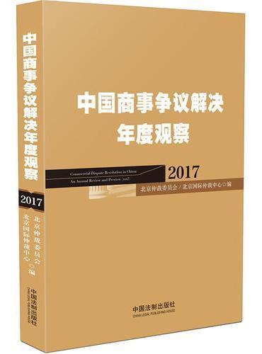 中国商事争议解决年度观察(2017)