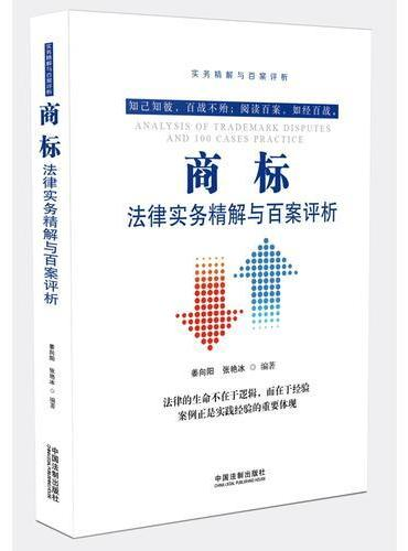 商标法律实务精解与百案评析