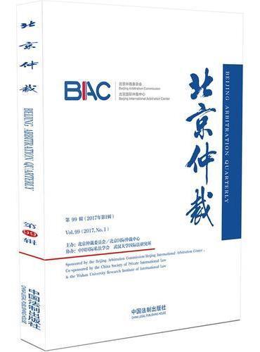 北京仲裁(第99辑)