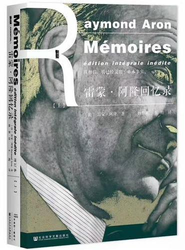 雷蒙·阿隆回忆录(增订本)(套装全2册)(甲骨文丛书)