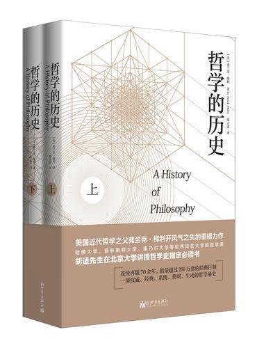 哲学的历史:全2册(人文经典书系)