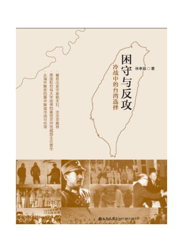 困守与反攻:冷战中的台湾选择
