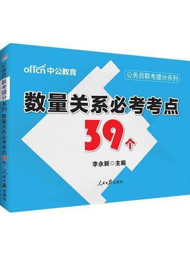 中公公务员联考考试用书提分系列数量关系必考考点39个