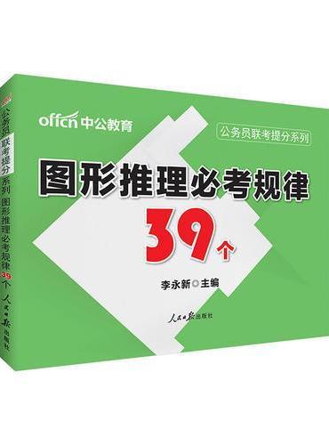 中公公务员联考考试用书提分系列图形推理必考规律39个