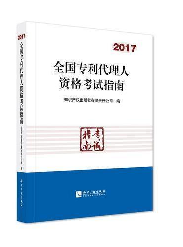 全国专利代理人资格考试指南(2017)