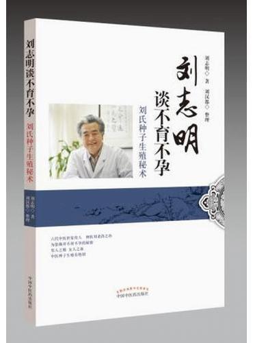 刘志明谈不育不孕·刘氏种子生殖秘术
