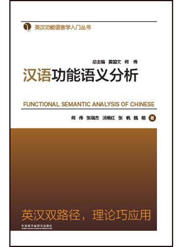 汉语功能语义分析(英汉功能语言学入门丛书)