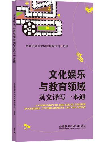 文化娱乐与教育领域英文译写一本通
