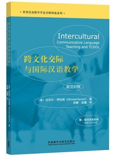 跨文化交际与国际汉语教学