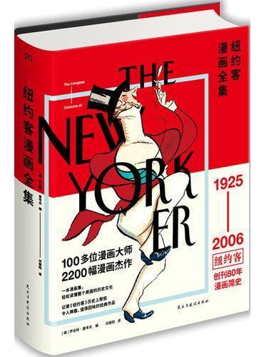 《纽约客漫画全集》