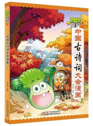 植物大战僵尸2·中国古诗词大会漫画2