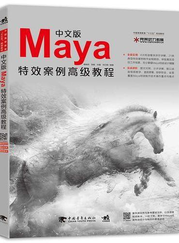 中文版Maya特效案例高级教程