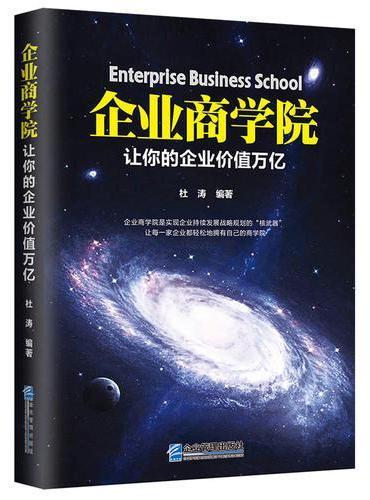企业商学院:让你的企业价值万亿