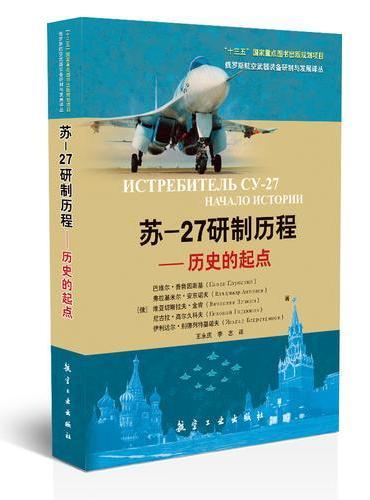 苏-27研制历程.历史的起点