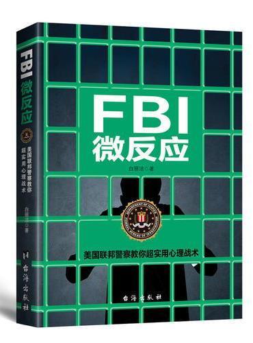 FBI微反应
