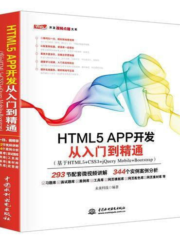 HTML5 APP开发从入门到精通(基于HTML5+CSS3+jQuery Mobile+Bootstrap)