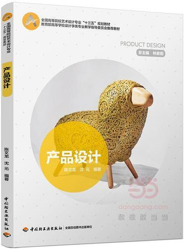 """产品设计(全国高等院校艺术设计专业""""十三五""""规划教材)"""