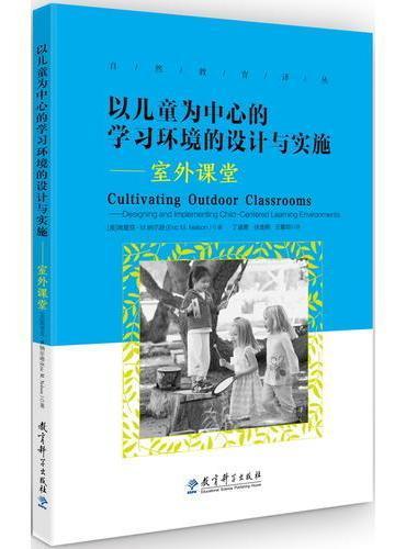 自然教育译丛:以儿童为中心的学习环境的设计与实施——室外课堂