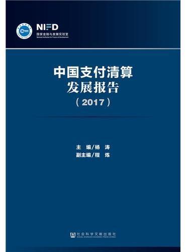 中国支付清算发展报告(2017)