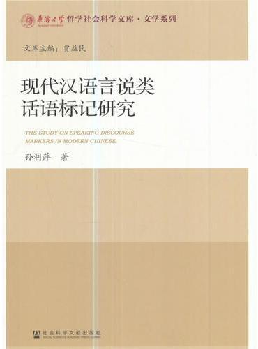 现代汉语言说类话语标记研究