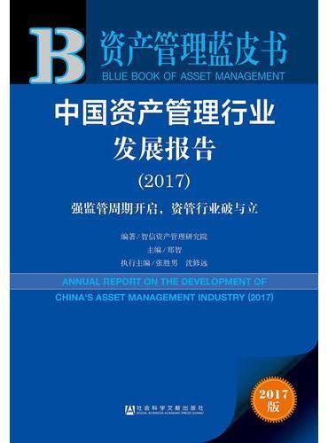 皮书系列·资产管理蓝皮书:中国资产管理行业发展报告2017