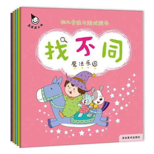 真果果低幼专注力游戏绘本 找不同(全5册)