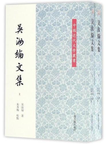 吴汝纶文集(平)(全二册)