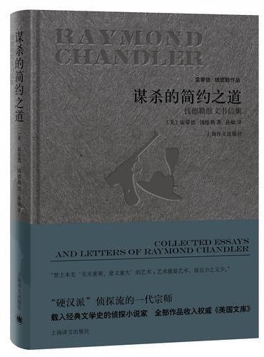 谋杀的简约之道:钱德勒散文书信集(雷蒙德·钱德勒作品)