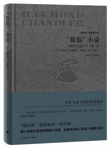 """""""低俗""""小说:钱德勒短篇小说全集(上、下)(雷蒙德·钱德勒作品)"""