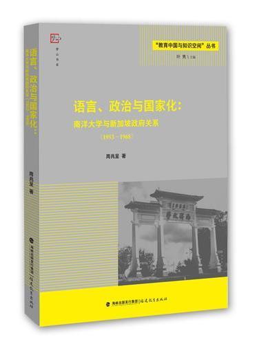 语言、政治与国家化:南洋大学与新加坡政府关系(1953——1968)