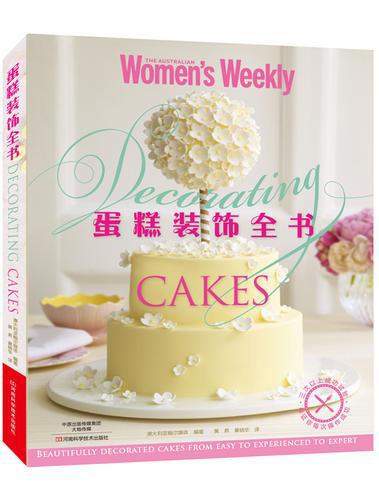 蛋糕装饰全书