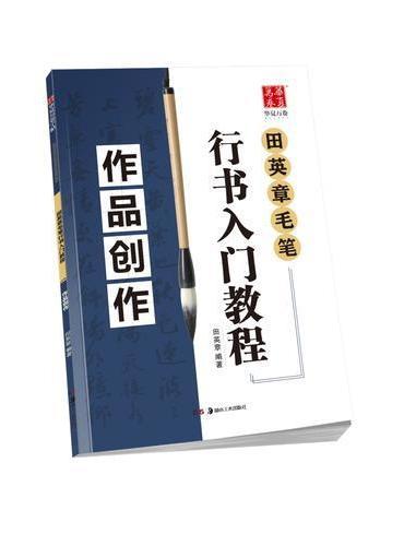 华夏万卷字帖 田英章毛笔行书入门教程:作品创作