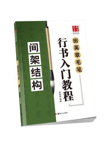华夏万卷字帖 田英章毛笔行书入门教程:间架结构
