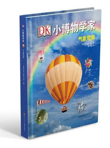 DK小博物学家:气象观测