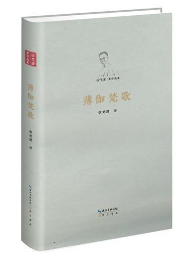 薄伽梵歌(徐梵澄著译选集,精装护封彩插)