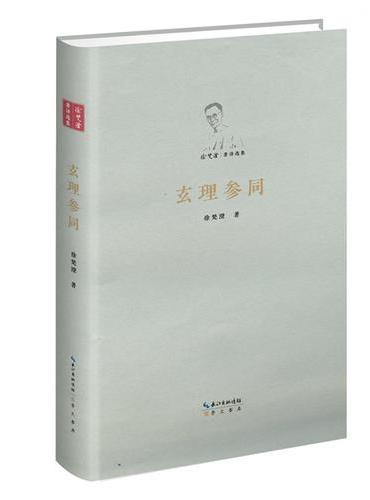 玄理参同(徐梵澄著译选集,精装护封彩插)
