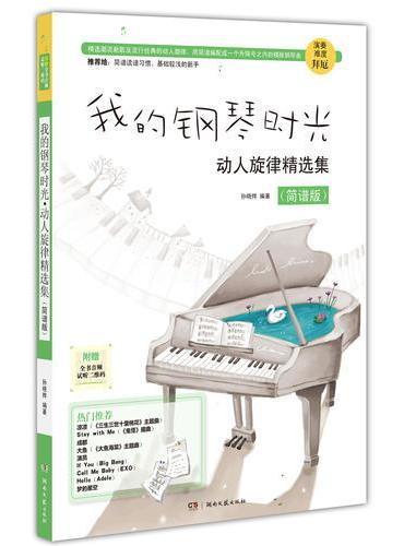 我的钢琴时光:动人旋律精选集(简谱版)