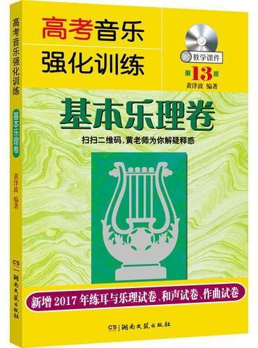 高考音乐强化训练:基本乐理卷(第13版)