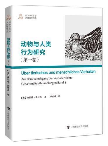 动物与人类行为研究(第一卷)