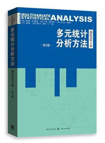 多元统计分析方法:用SPSS工具(第2版)