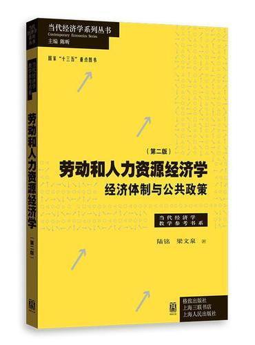 劳动和 人力资源经济学——经济体制与公共政策(第二版)