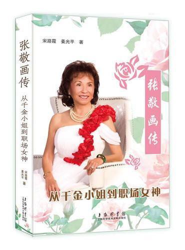 张敬画传:从千金小姐到职场女神