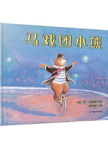"""""""唐·弗里曼世纪经典绘本""""系列在:马戏团小熊"""