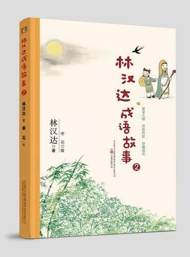 最小孩童书:林汉达成语故事2