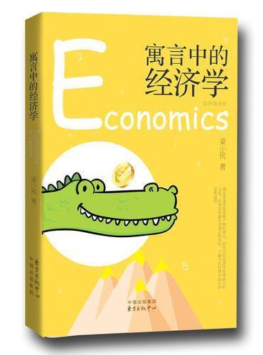 寓言中的经济学