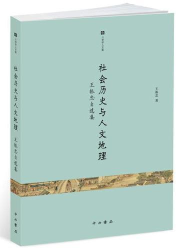 社会历史与人文地理——王振忠自选集